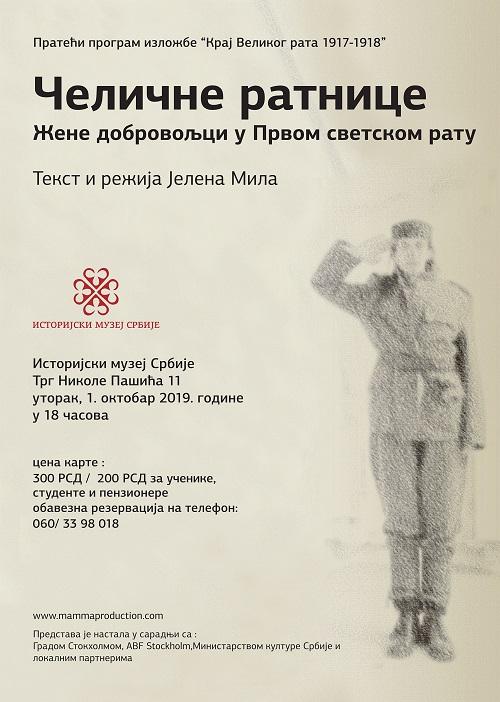 Istorijski muzej Srbije Vas poziva
