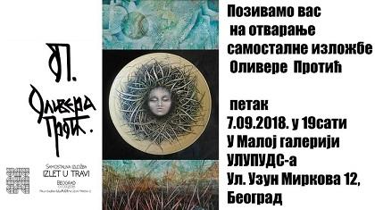 Mala galerija Ulupuds - Beograd