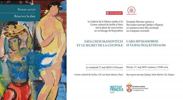 Kulturni centar Srbije u Parizu