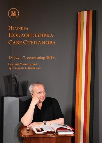 Otvaranje izložbe POKLON-ZBIRKA SAVE STEPANOVA, Galerija Matice srpske