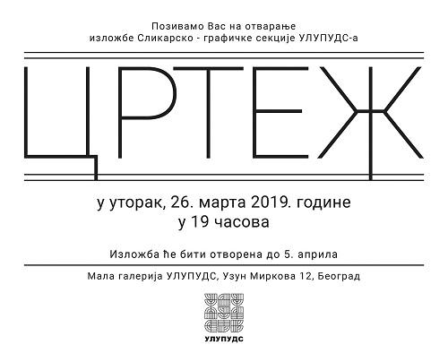 Otvaranje izložbe Slikarstvo - grafičke sekcije ULUPUDUS-a