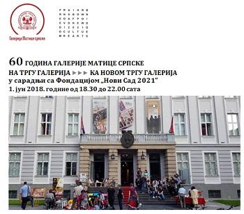 60 GODINA Galerije Matice srpske - 01. jun